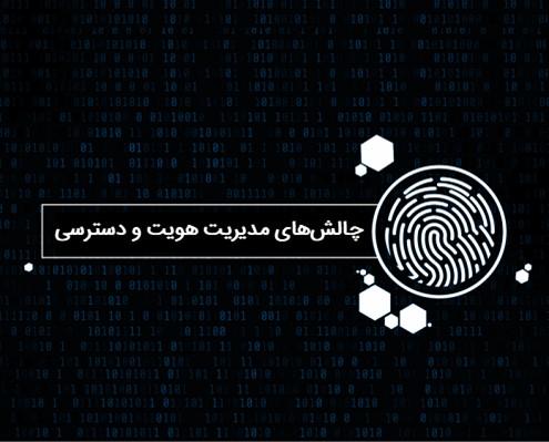 چالشهای مدیریت هویت و دسترسی