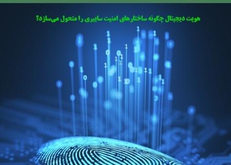 فصلنامه هویت دیجیتال شماره اول پاییز 97