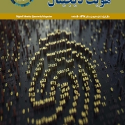 فصلنامه هویت دیجیتال شماره دوم زمستان 97