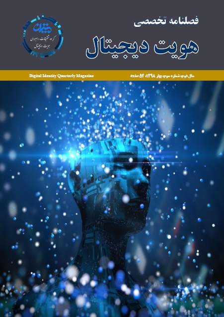 فصلنامه هویت دیجیتال شماره سوم بهار 98