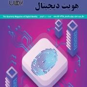 فصلنامه هویت دیجیتال شماره چهارم تابستان 98