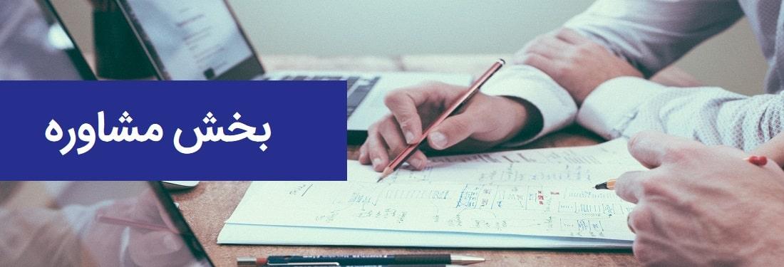 بخش مشاوره | شرکت برهان