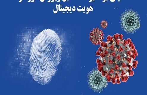 تحلیلی بر تاثیرات متقابل ویروس کرونا و هویت دیجیتال