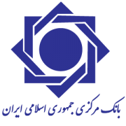 بانک مرکزی جمهوری اسلامی ایران