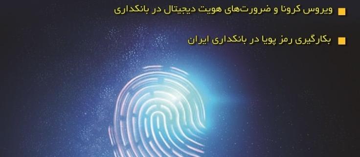 فصلنامه هویت دیجیتال شماره ششم زمستان-98