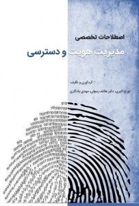 اصطلاحات تخصصی مدیریت هویت و دسترسی