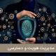 مدیریت هویت و دسترسی