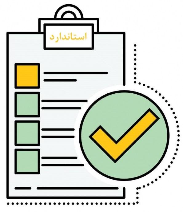 استاندارد مدیریت هویت و دسترسی