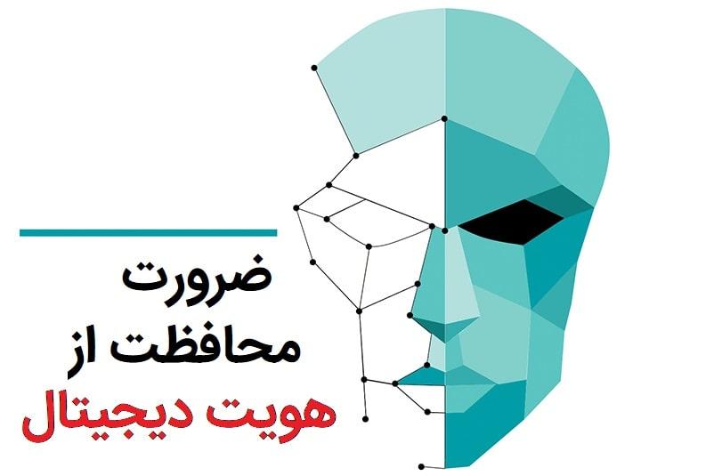 اکوسیستم هویت دیجیتال و ضرورت محافظت از هویت