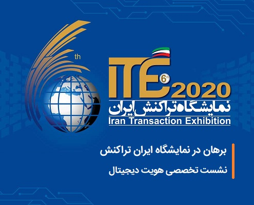 حضور برهان در نمایشگاه ایران تراکنش