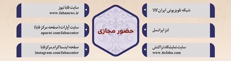 حضور مجازی در نمایشگاه ایران تراکنش
