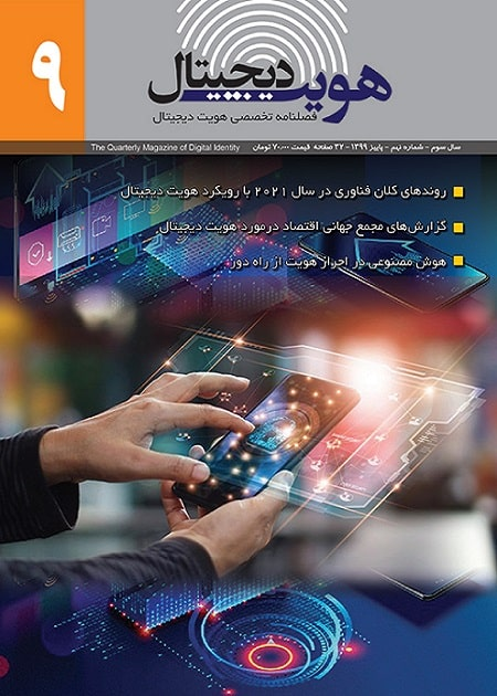 شماره نهم فصلنامه هویت دیجیتال