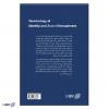 واژهنامه تخصصی مدیریت هویت و دسترسی