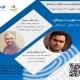 وبینار مدیریت هویت دیجیتال؛ بسترساز تحول دیجیتال