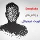 Deepfake و هویت دیجیتال