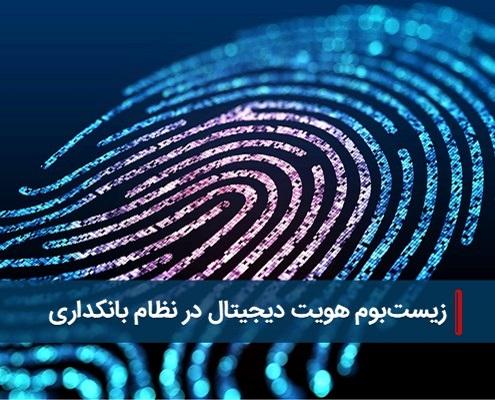 زیستبوم هویت دیجیتال در نظام بانکداری