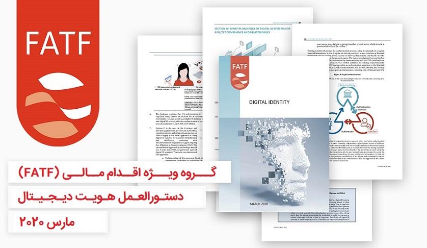 FATF   زیستبوم هویت دیجیتال در نظام بانکداری