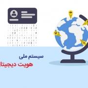 سیستم ملی هویت دیجیتال