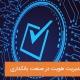 مدیریت هویت در صنعت بانکداری
