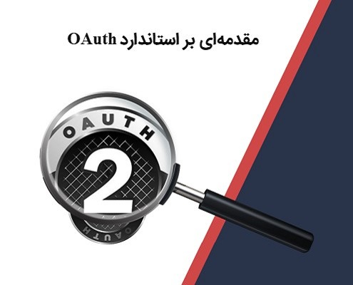 مقدمهای بر استاندارد OAuth