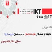 حضور برهان در کنفرانس بینالمللی فناوری اطلاعات و دانش