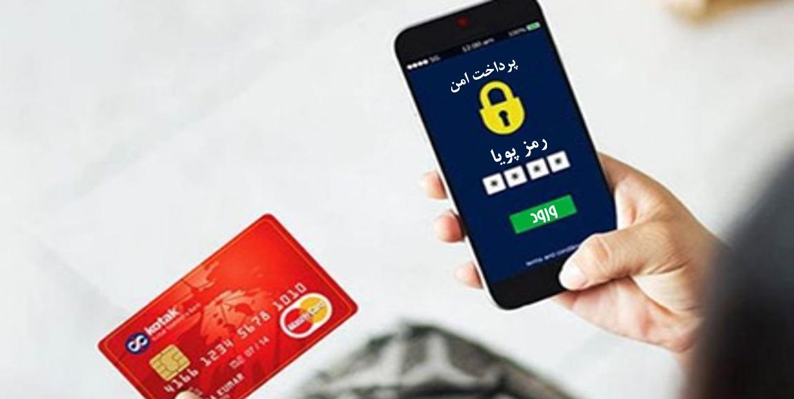 رمز پویا و احراز هویت الکترونیکی