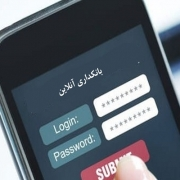 چالشهای حریم خصوصی در بانکداری
