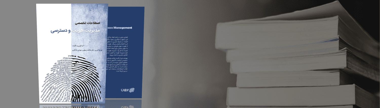 کتاب اصطلاحات تخصصی مدیریت هویت و دسترسی
