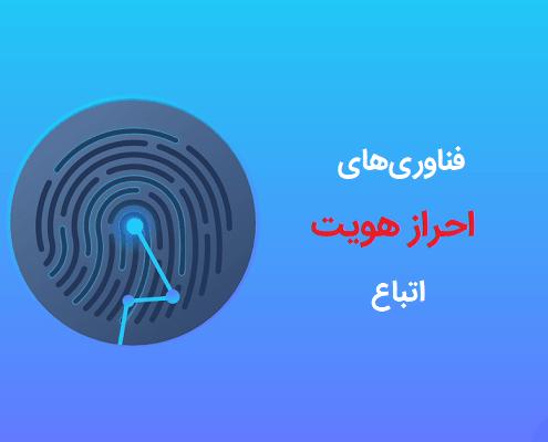 فناوریهای احراز هویت اتباع