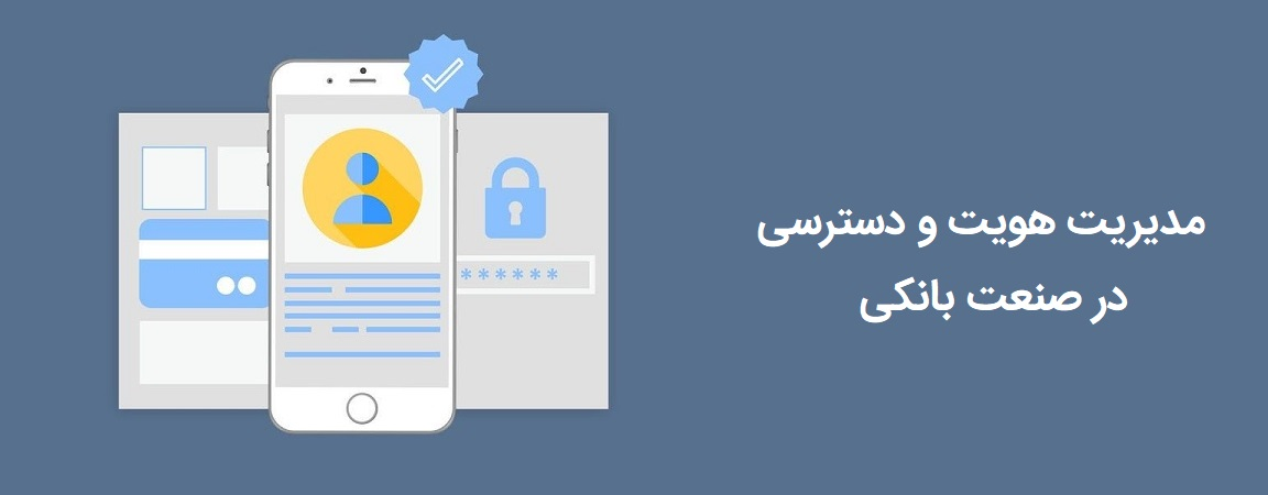مدیریت هویت و دسترسی در صنعت بانکی