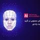 هوش مصنوعی در تأیید هویت راه دور