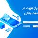 احراز هویت در صنعت بانکی