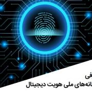 سامانههای ملی هویت دیجیتال