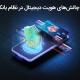 چالشهای هویت دیجیتال در نظام بانکی