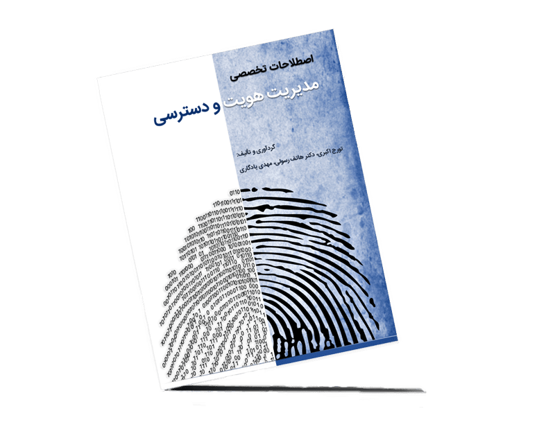 اصطلاحات تخصصی هویت دیجیتال