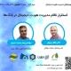 وبینار استقرار نظام هویت دیجیتال در بانکها