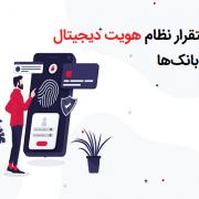 استقرار نظام هویت دیجیتال در بانکها